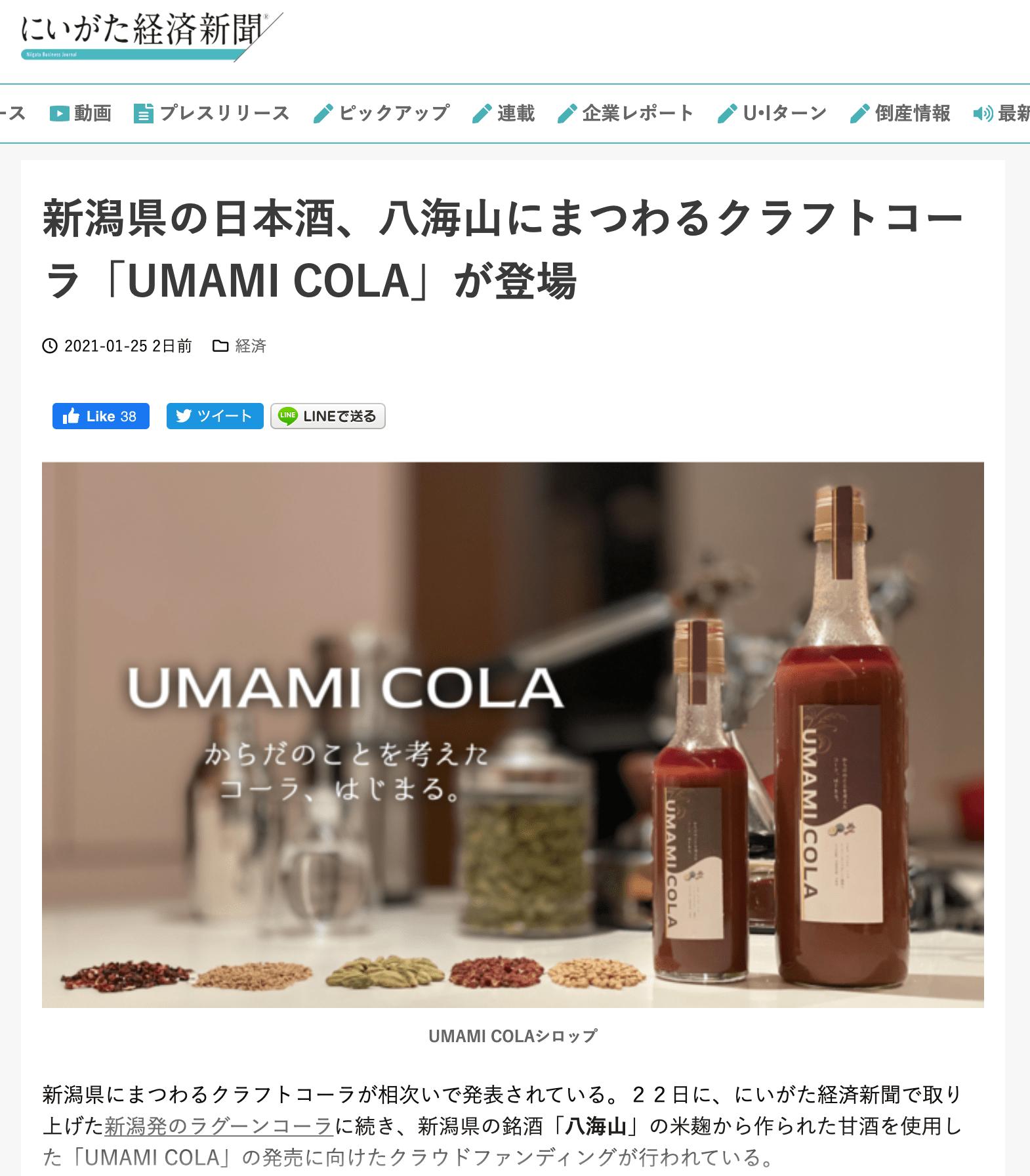 新潟経済新聞