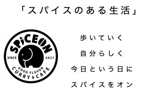 spiceon logo