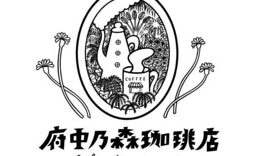 府中乃森珈琲店ロゴ